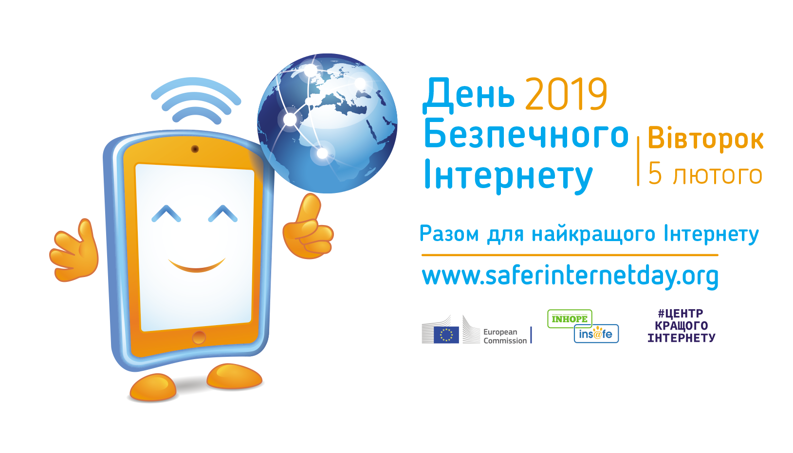 SID2019 EC InsafeINHOPE SpaceForPartnerLogo